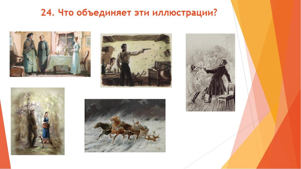 24. Что объединяет эти иллюстрации?