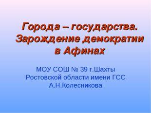 Города – государства. Зарождение демократии в Афинах МОУ СОШ № 39 г.Шахты Рос