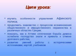 Цели урока: изучить особенности управления Афинского полиса; продолжить знако