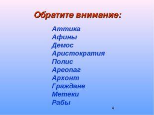 Обратите внимание: Аттика Афины Демос Аристократия Полис Ареопаг Архонт Гражд