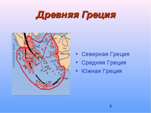 Древняя Греция Северная Греция Средняя Греция Южная Греция