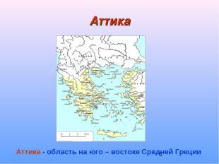 Аттика Аттика - область на юго – востоке Средней Греции