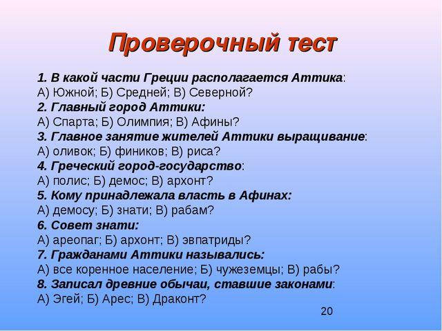 Проверочный тест 1. В какой части Греции располагается Аттика: А) Южной; Б) С...
