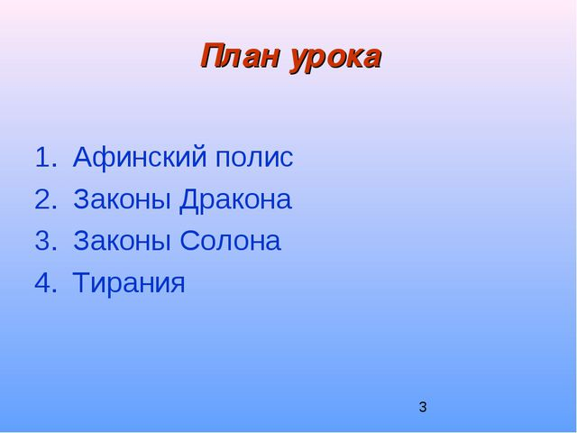 План урока Афинский полис Законы Дракона Законы Солона Тирания