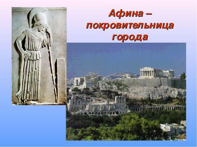 Афина – покровительница города