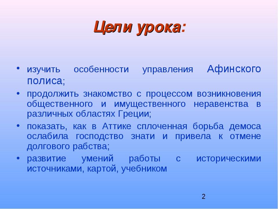 Цели урока: изучить особенности управления Афинского полиса; продолжить знако...