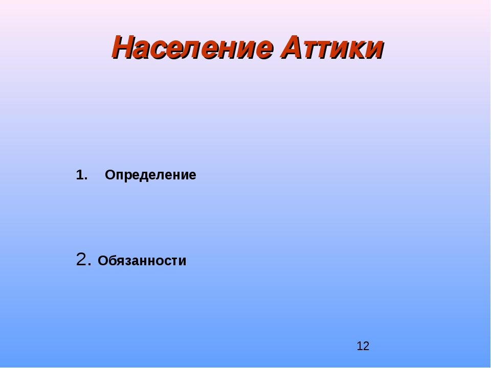 Население Аттики