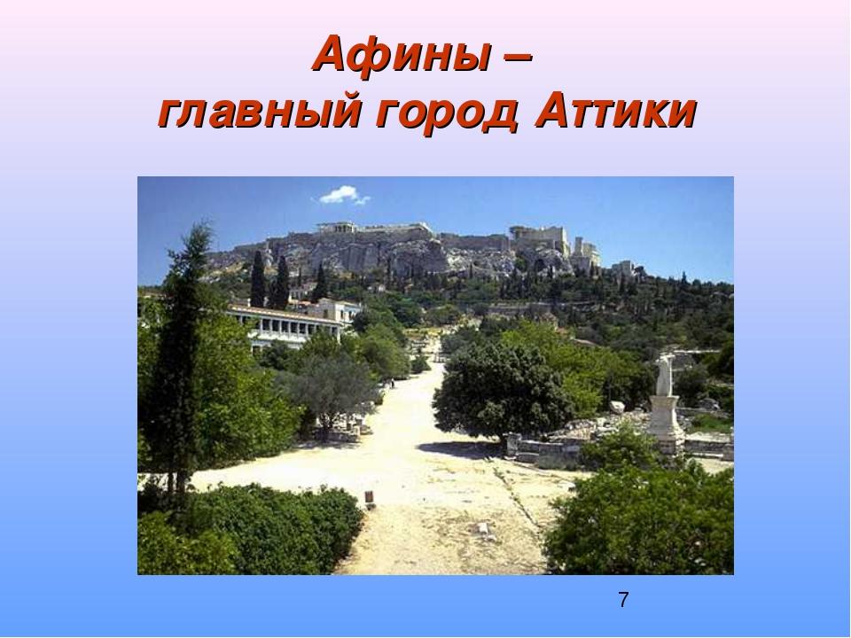 Афины – главный город Аттики