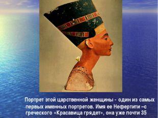 Скульптурный портрет царицы Нефертити. Тутмес Портрет этой царственной женщин