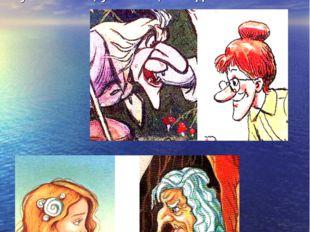 При изображении сказочных персонажей художники не редко изображают отдельные