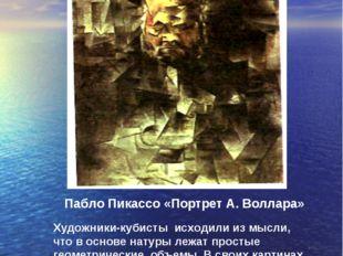 Кубизм Пабло Пикассо «Портрет А. Воллара» Художники-кубисты исходили из мысли