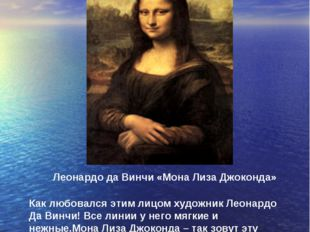 Портрет Эпохи Возрождения XV век Леонардо да Винчи «Мона Лиза Джоконда» Как л