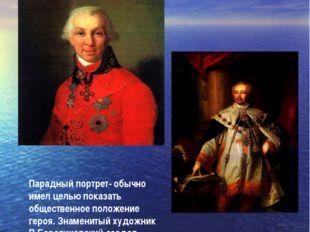Парадный портрет XIX век Портреты В.Боровиковского Парадный портрет- обычно и