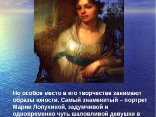 «Портрет Лопухиной» В.Боровиковский Но особое место в его творчестве занимают