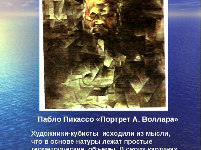 Кубизм Пабло Пикассо «Портрет А. Воллара» Художники-кубисты исходили из мысли...