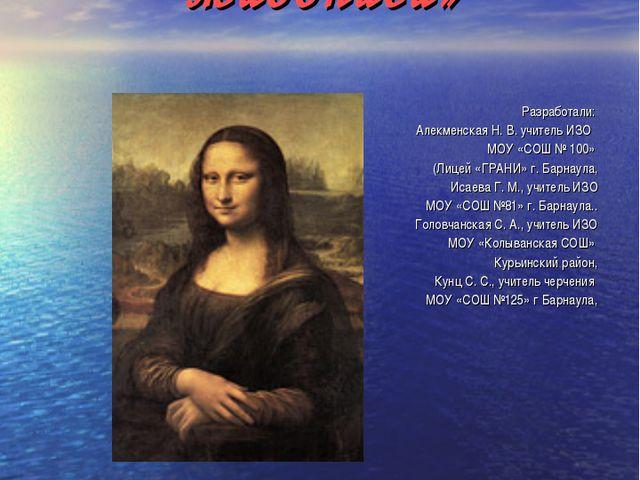 Проект урока по изобразительному искусству: «Портрет в живописи» Разработали:...