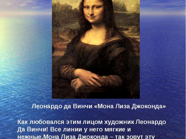 Портрет Эпохи Возрождения XV век Леонардо да Винчи «Мона Лиза Джоконда» Как л...