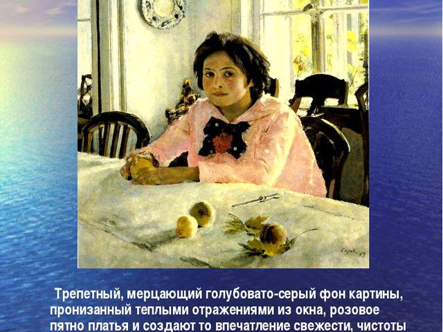 «Девочка с персиками» В.Серов.xix век Трепетный, мерцающий голубовато-серый ф...