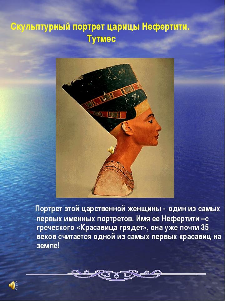 Скульптурный портрет царицы Нефертити. Тутмес Портрет этой царственной женщин...