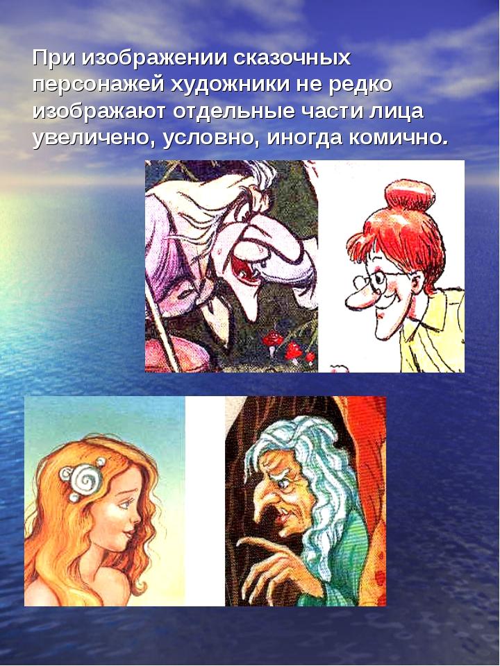 При изображении сказочных персонажей художники не редко изображают отдельные...