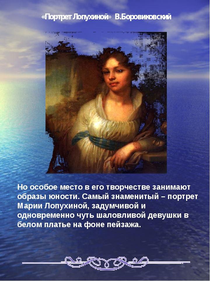 «Портрет Лопухиной» В.Боровиковский Но особое место в его творчестве занимают...