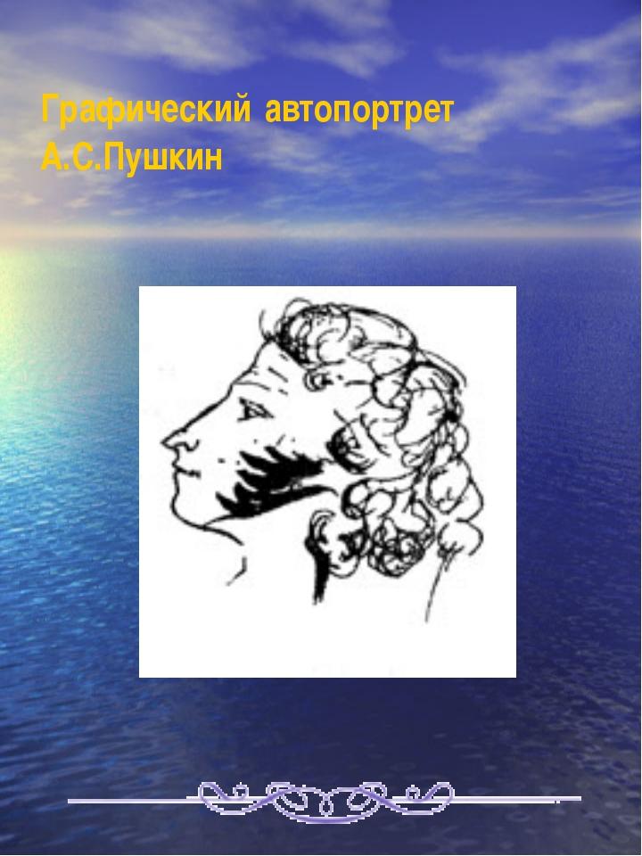 Графический автопортрет А.С.Пушкин