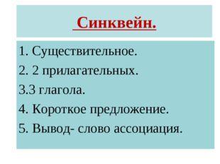 Синквейн. 1. Существительное. 2. 2 прилагательных. 3.3 глагола. 4. Короткое