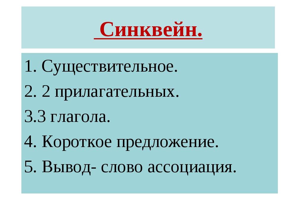 Синквейн. 1. Существительное. 2. 2 прилагательных. 3.3 глагола. 4. Короткое...