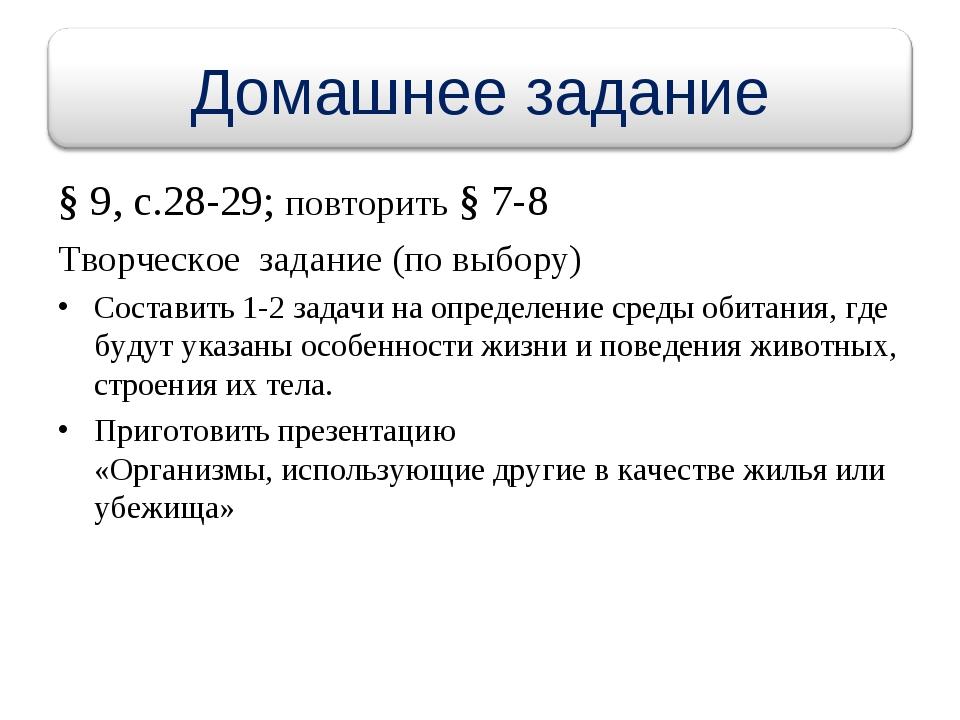 § 9, с.28-29; повторить § 7-8 Творческое задание (по выбору) Составить 1-2 за...