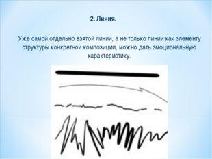 2. Линия. Уже самой отдельно взятой линии, а не только линии как элементу стр