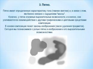 3. Пятно. Пятно имеет определенную характеристику тона (темнее-светлее) и, в