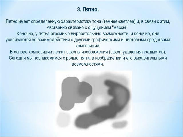 3. Пятно. Пятно имеет определенную характеристику тона (темнее-светлее) и, в...