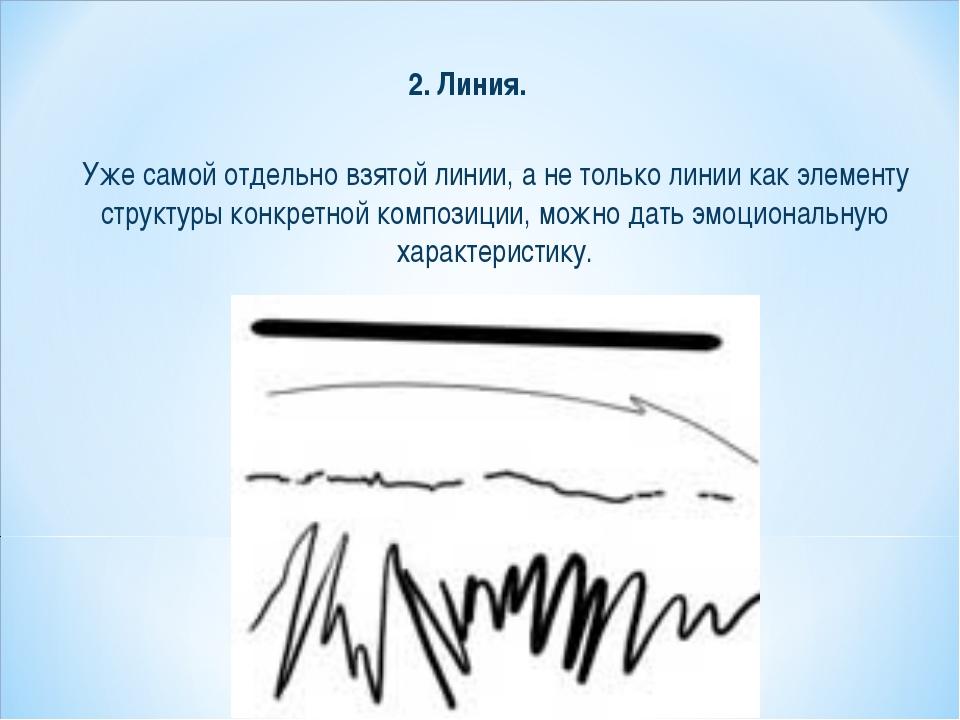 2. Линия. Уже самой отдельно взятой линии, а не только линии как элементу стр...