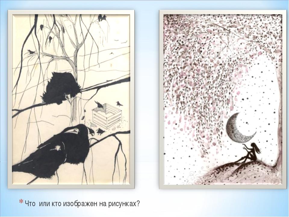 Что или кто изображен на рисунках?
