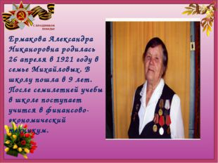 Ермакова Александра Никаноровна родилась 26 апреля в 1921 году в семье Михайл
