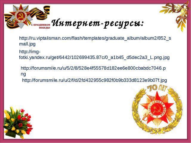 http://ru.viptalisman.com/flash/templates/graduate_album/album2/852_small.jpg...