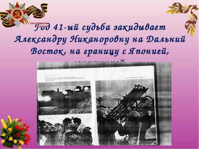 Год 41-ый судьба закидывает Александру Никаноровну на Дальний Восток, на гран...