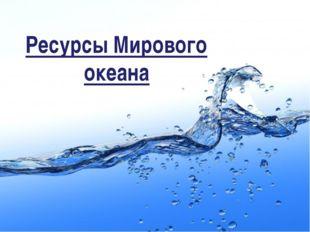Ресурсы Мирового океана Page *