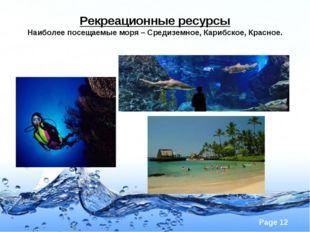 Рекреационные ресурсы Наиболее посещаемые моря – Средиземное, Карибское, Крас