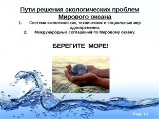 Пути решения экологических проблем Мирового океана Система экологических, тех