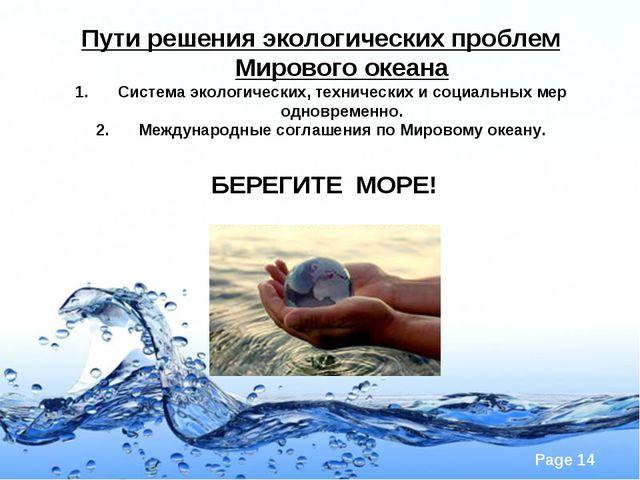 Пути решения экологических проблем Мирового океана Система экологических, тех...