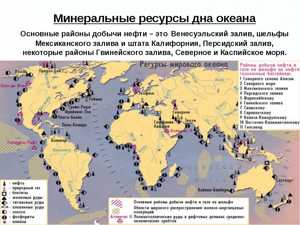 Минеральные ресурсы дна океана Основные районы добычи нефти – это Венесуэльск...