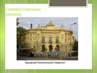 Суеверия отдельных регионов Варшавский Политехнический Университет