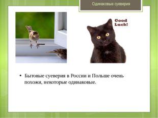 Одинаковые суеверия Бытовые суеверия в России и Польше очень похожи, некоторы