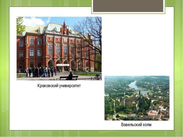Краковский университет Вавельский холм