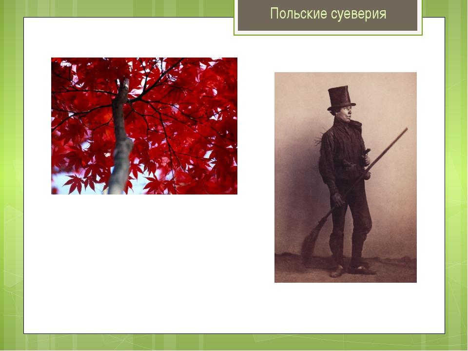 Польские суеверия