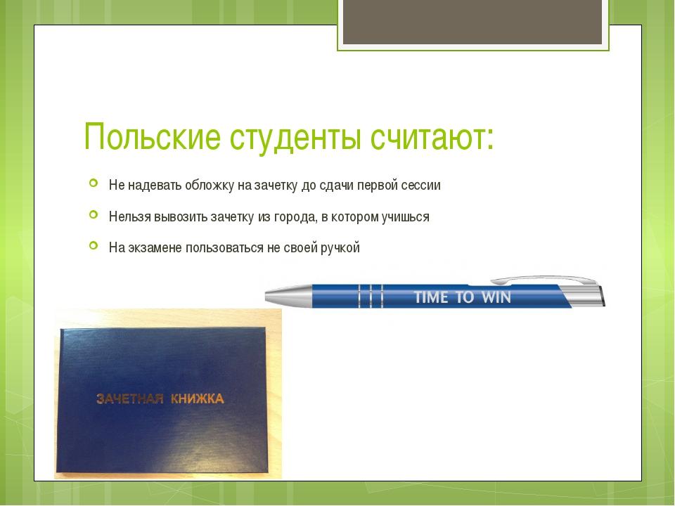 Польские студенты считают: Не надевать обложку на зачетку до сдачи первой сес...