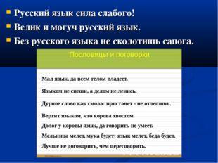 Русский язык сила слабого! Велик и могуч русский язык. Без русского языка не