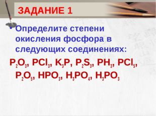 ЗАДАНИЕ 1 Определите степени окисления фосфора в следующих соединениях: P2O3,