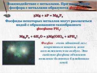 Фосфин – очень ядовитый газ с неприятным запахом, легко воспламеняется на воз